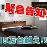 15万台越えの人気ベッド