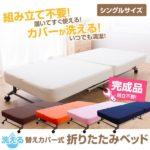 洗える替えカバー式 折りたたみベッド シングル