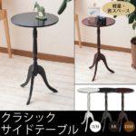 クラシック調サイドテーブル/丸テーブル 【円形/直径30cm】  赤外線マウス使用可