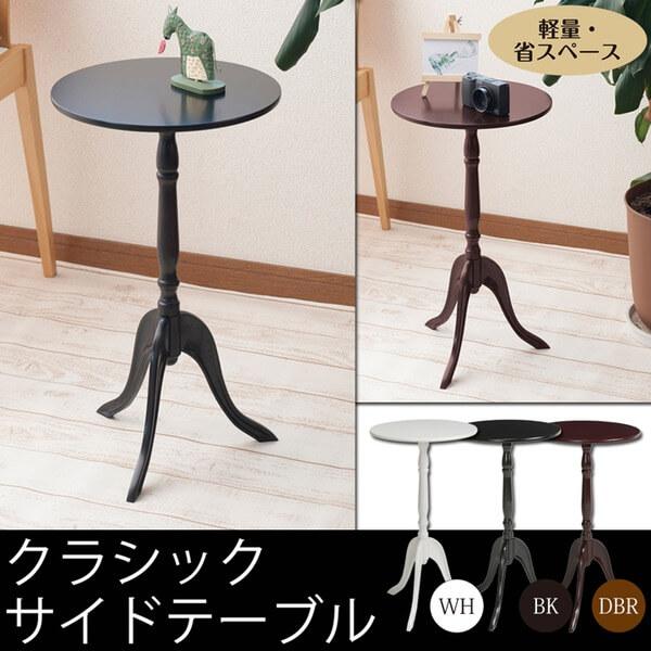 クラシックサイドテーブル