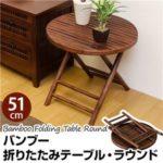 バンブー折りたたみテーブル/サイドテーブル アジアンテイスト 【完成品】