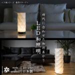 LED 和室 モダン照明 HX600-acスタンドライト 【日本製】