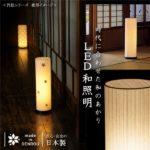 LED 和室 モダン照明 LF550-acスタンドライト 【日本製】