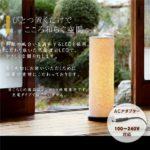 LED 和室 モダン照明 LF750-acスタンドライト 【日本製】