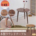木製ラウンドテーブル(ナチュラル) サイドテーブル/北欧風/タモ突板/コンパクト/オーバル/丸型/NK-315
