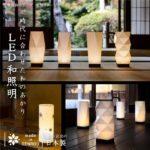 LEDコードレス 和室 モダン照明 SQ304スタンドライト 【日本製】