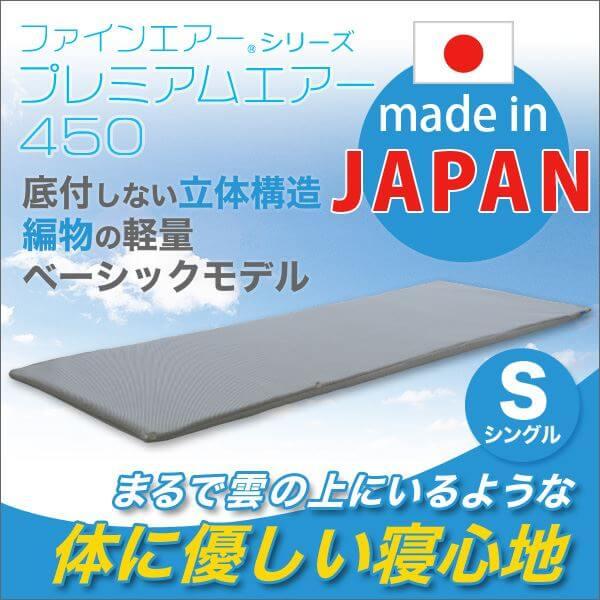 高反発マットレス スタンダード ファインエアー(R)シリーズ プレミアムエアー450 洗える 日本製