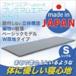 高反発マットレス  スタンダード W厚地タイプ ファインエアー(R)シリーズ プレミアムエアー550 洗える 日本製