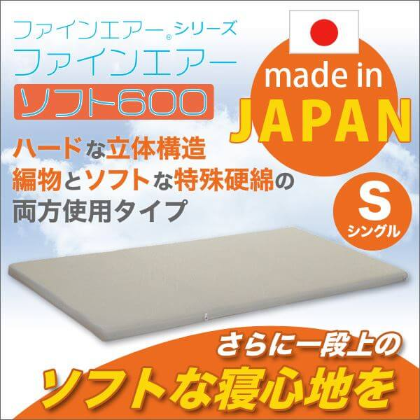 高反発マットレス/敷布団 ファインエアーソフト600 ファインエアーシリーズ(R) 両面使用タイプ 洗える 日本製