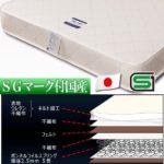 SGマーク付き 国産ボンネルコイルスプリングマットレス