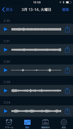 スリープサイクルのいびき録音