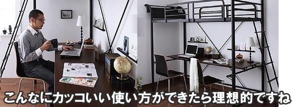 ロフトベッドの使用例写真
