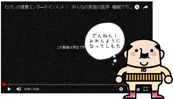 放送禁止になったYoutube