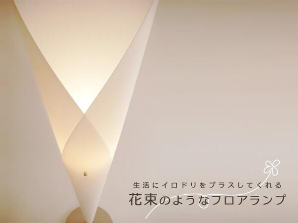 お洒落なデザインのランプ