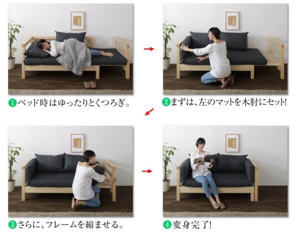 ベッドからソファへの変形の仕方