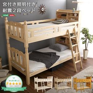 2段ベッド アウェース