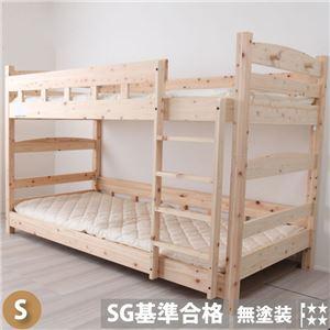 国産ヒノキ2段ベッド