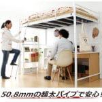 ロフトベッド/システムベッド 【セミダブル】 高さ調整可 『ORCHID』 極太パイプ ハシゴ/ストッパー付き