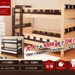 2段ベッド/すのこ 耐震仕様 『BOSTON』 二口コンセント/LEDライト/梯子/宮付き