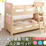 分割式2段ベッド/すのこ  高さ調節可 『Coney』 木製 梯子付き サイドフレーム取り外し可
