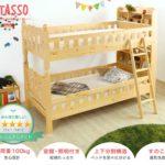 2段ベッド/すのこ 耐震仕様 『Tasso』 木製 照明/梯子/宮付き