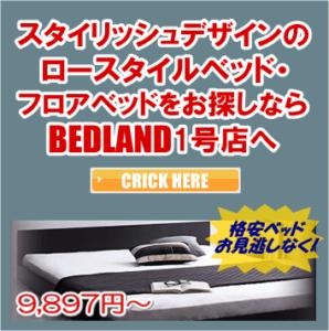 ベッドランド1号店バナー