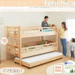 収納ベッド 【ferichica】 タイプが選べる頑丈ロータイプ収納式3段ベッド