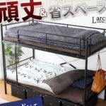 パイプ二段ベッド 【Larch】 ラーチ