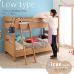 2段ベッド ロータイプ木製2段ベッド【picue regular】ピクエ・レギュラー