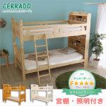 耐震仕様 宮付き 照明付き すのこ2段ベッド  ナチュラル 『CERRADO-セラード-』 ベッドフレーム