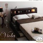 ダークブラウン モダンライト・コンセント収納付きベッド【Viola】ヴィオラ