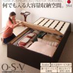 すのこベッド  大容量収納庫付き HBレス【O・S・V】オーエスブイ