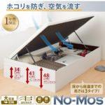 収納ベッド【横/縦開き】ガス圧式大容量跳ね上げベッド No-Mos ノーモス