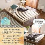 3段階高さ調節 脚付きすのこベッド 【Lilitta-リリッタ-】
