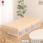 国産檜(ひのき)ベッド シングルサイズ 天然木材・国産フレーム