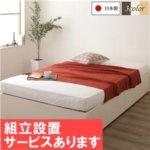 組立設置サービス 頑丈ボックス収納 ベッド  日本製 引き出し2杯付き