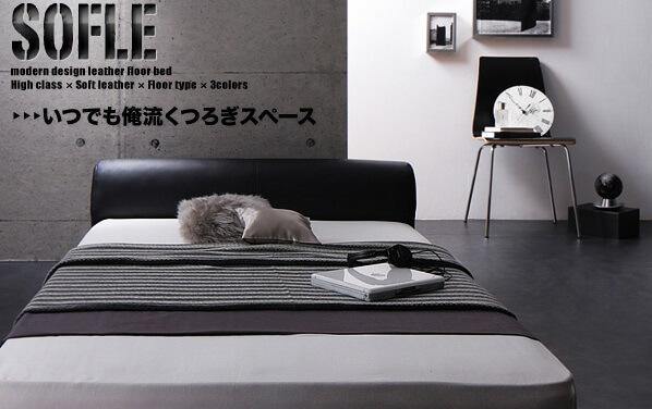 sofle_02設置イメージ