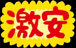 激安イメージイラスト