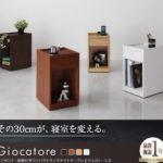 コンセント・収納付きコンパクトナイトテーブル【Giocatore】ジョカトーレ