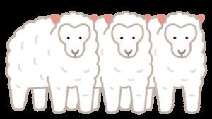 羊・羊毛のイラスト