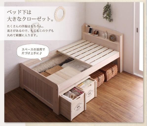 収納スペースベッドcelestine設置イメージ