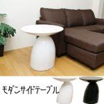 モダンサイドテーブル(ラウンドテーブル) 丸型/直径55cm FRP製