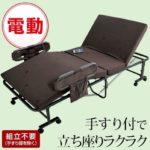 高床式高反発電動ベッド(折りたたみベッド) 手すり/キャスター付き 【完成品】