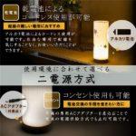 LEDコードレス 和室 モダン照明 HX300スタンドライト 【日本製】