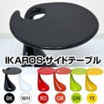 サイドテーブル/ラウンドテーブル 高さ56cm FRP/強化プラスチック ミッドセンチュリー風 『IKAROS』