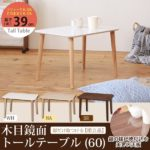 木目鏡面トールテーブル【幅60cm】北欧風NK-622