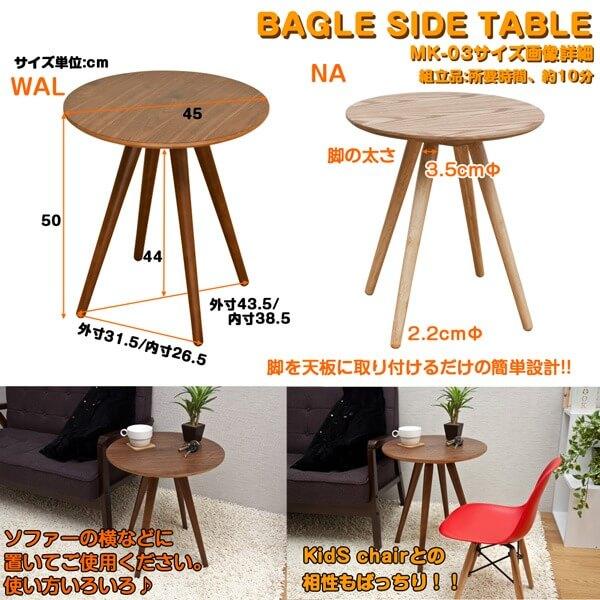 サイドテーブル Bagle