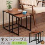 ジャスティス ネストテーブル サイドテーブルJST-01
