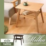 サイドテーブル【Milka】 天然木北欧スタイル ソファダイニング ミルカ