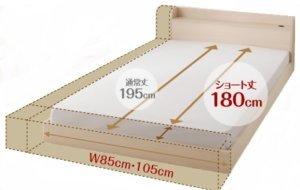 セミシングルベッドの図解
